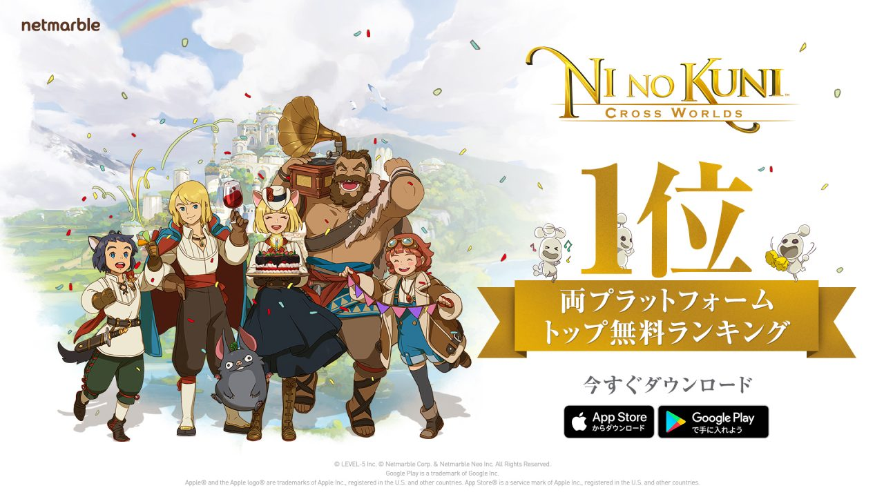 『二ノ国:Cross Worlds』App StoreとGoogle Playの両ストアにて無料ゲームアプリランキング第1位を獲得!