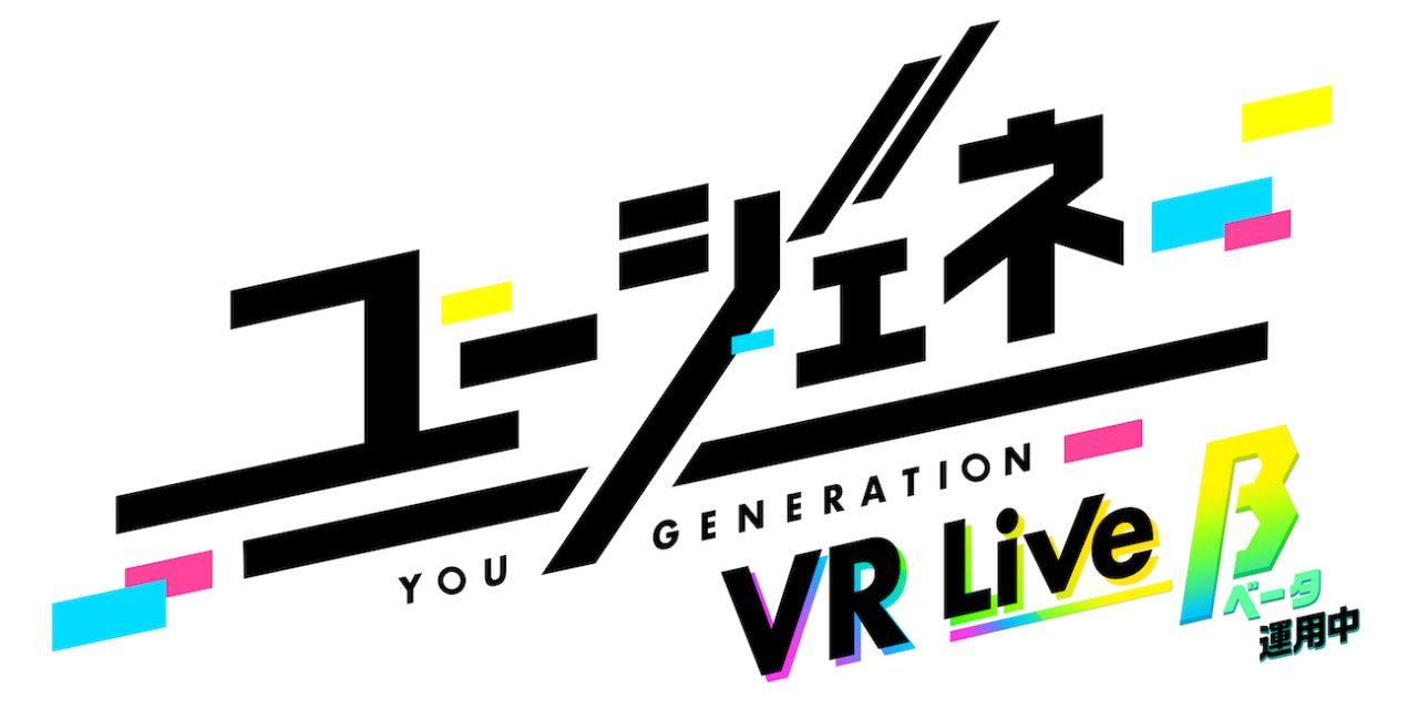 『ユージェネ』「Oculus Quest 2」対応ソフト『ユージェネ VR Live β』のサービスを6月16日(水)より開始!
