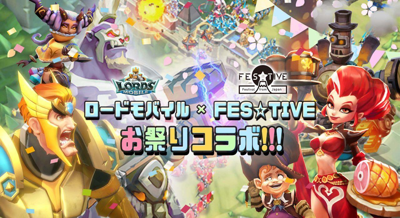 ロードモバイル【ニュース】:FES☆TIVEの全国ツアー「祭祭祭祭祭祭祭祭」の応援サポーターに就任!