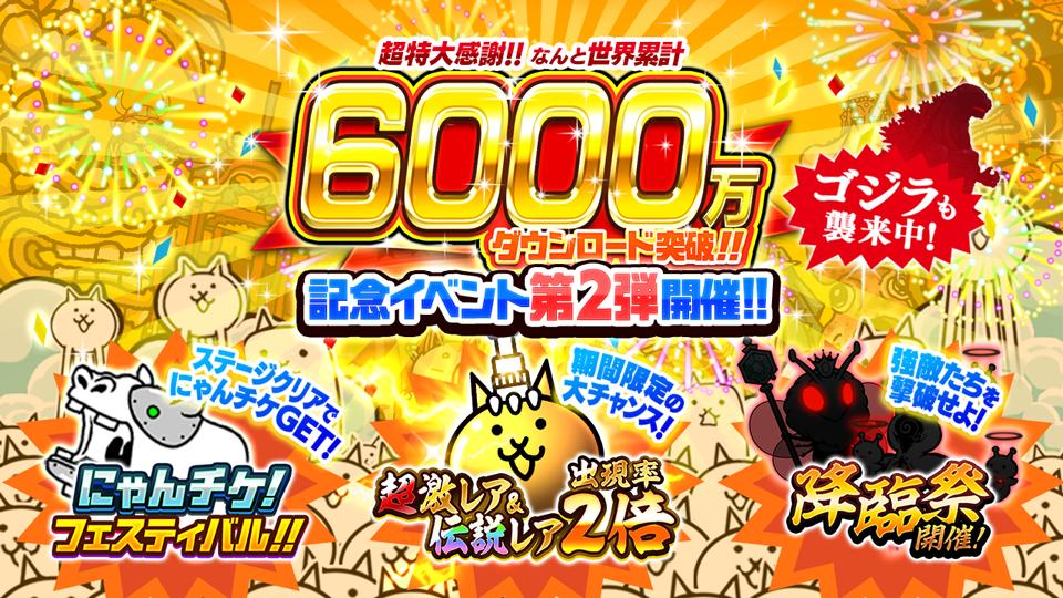 にゃんこ大戦争【ニュース】:6,000万DL記念イベント第2弾開催!