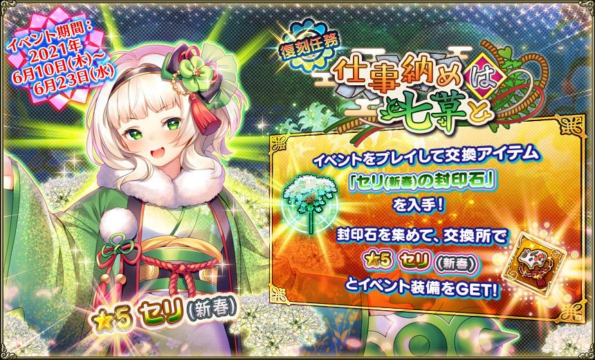『FLOWER KNIGHT GIRL』にて新イベント「フェリアに咲く花嫁たち」が開催!