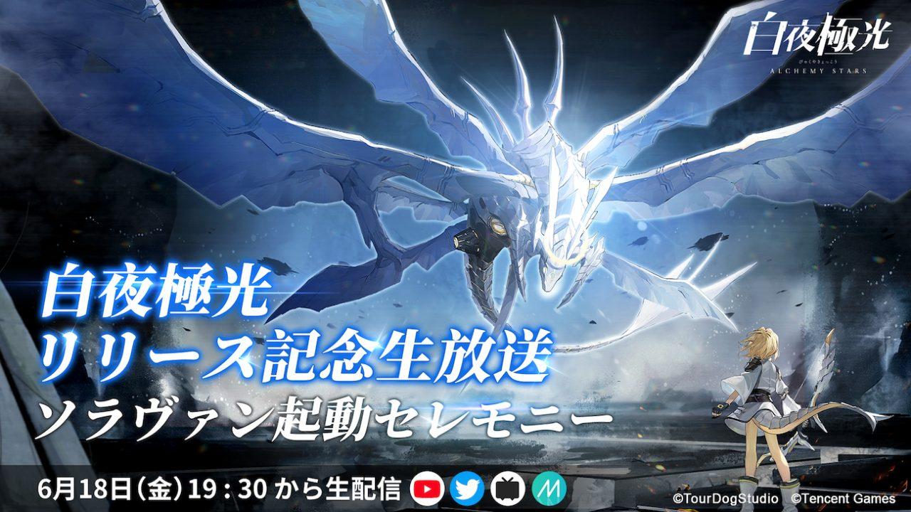 新作ラインストラテジーRPG『白夜極光』明日6月17日(木)10:00より正式リリース!