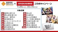 [6/20発表]#コンパスニュースまとめ:『ペルソナ5』コラボで「ジョーカー」が明日21日(月)参戦決定!