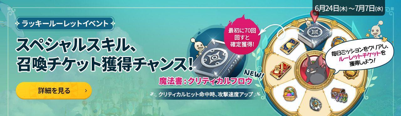 『二ノ国:Cross Worlds』にて初のアップデートが実施!大規模対戦コンテンツ「遺物の戦場」が登場!!
