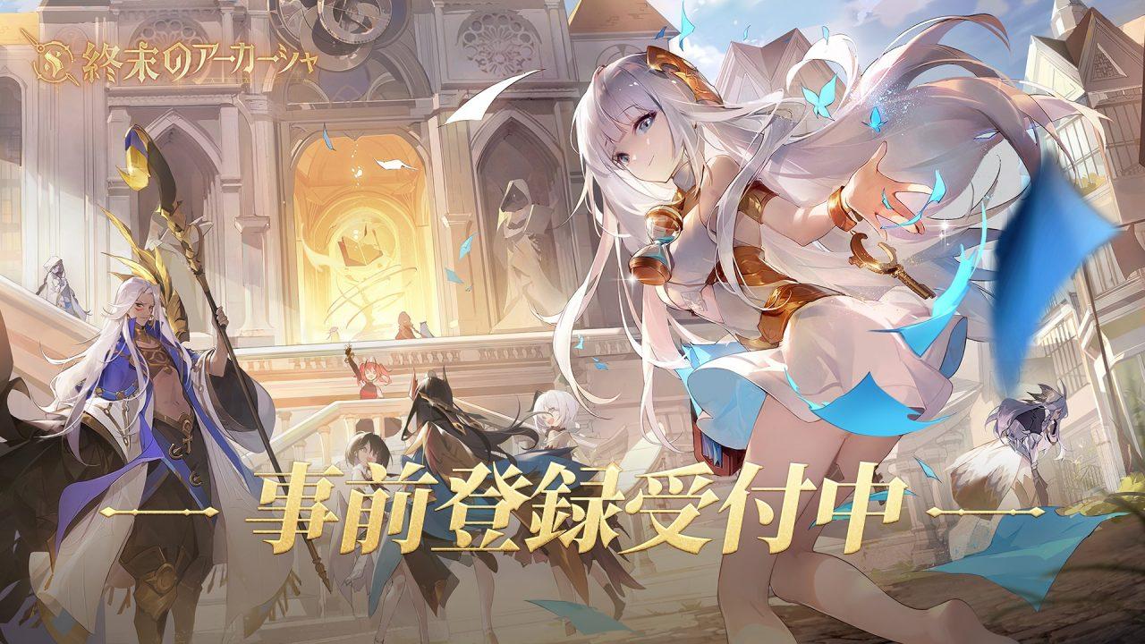NetEase Gamesの新作スマホRPG『終末のアーカーシャ』事前登録スタート!