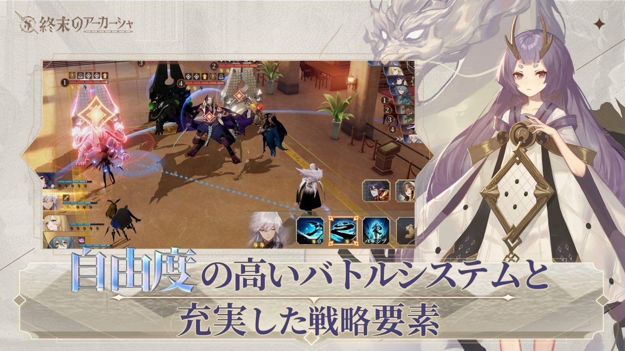NetEase Games新作スマホRPG『終末のアーカーシャ』の正式サービスが本日7月29日(木)よりスタート!