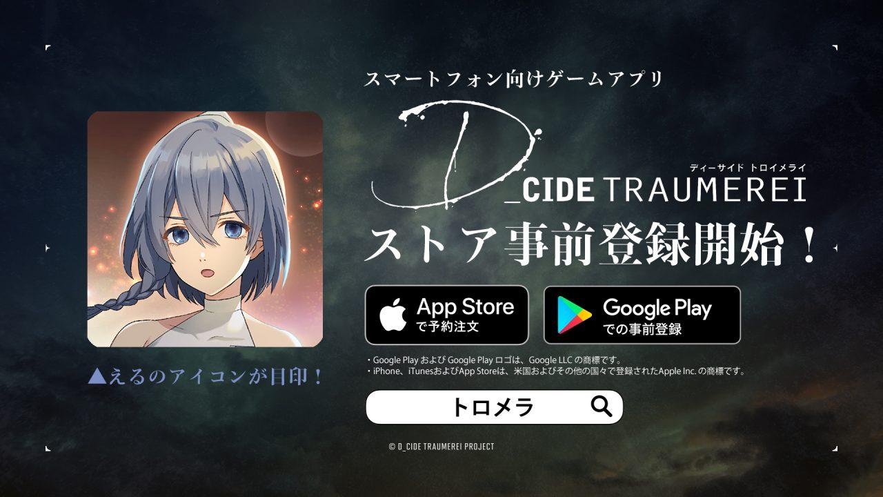 新作スマホRPG『ディーサイドトロイメライ』ストアでの事前登録スタート!CBT応募も受付中!!