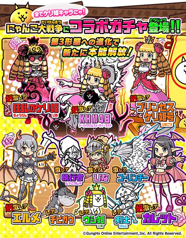 にゃんこ大戦争【ニュース】:『ケリ姫スイーツ』とのコラボが復刻開催!