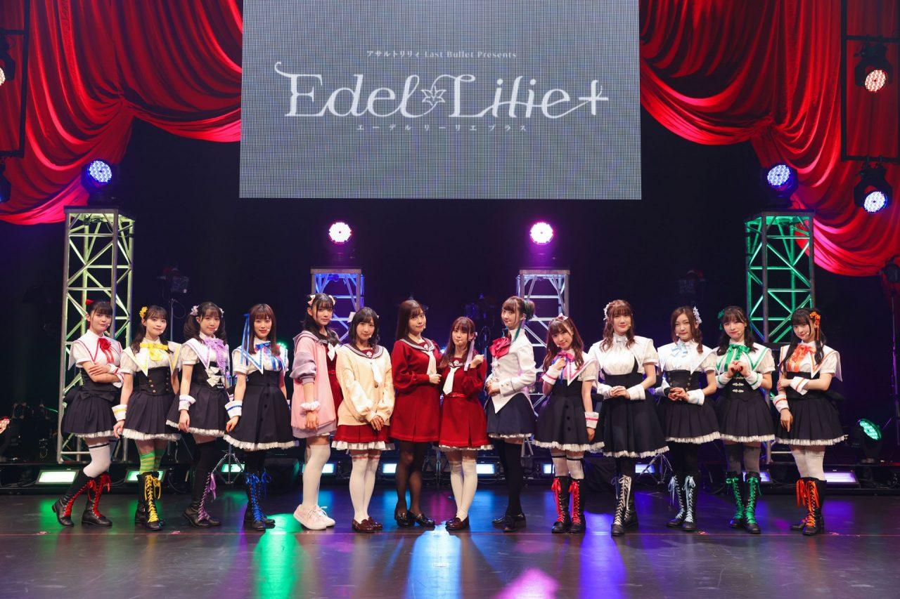 7月3日(土)に行われた「アサルトリリィ Last Bullet Presents Edel Lilie+」は大盛況!