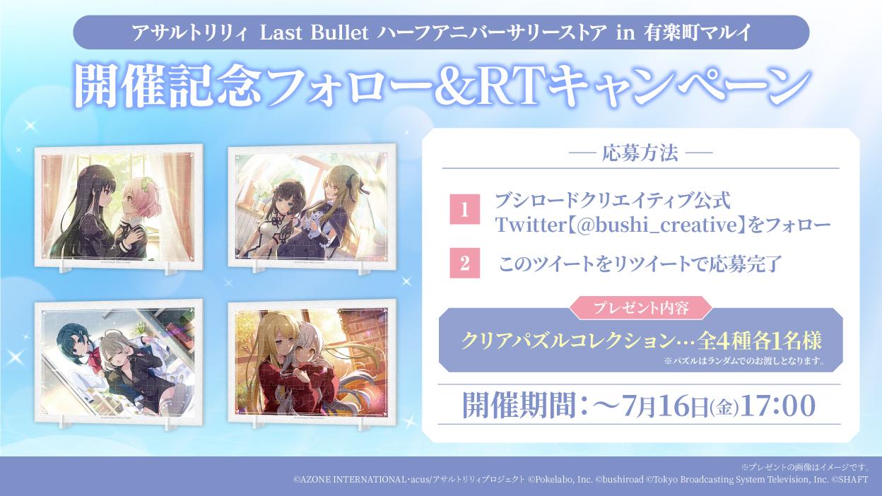 「アサルトリリィ Last Bullet ハーフアニバーサリーストア in 有楽町マルイ」開催決定!