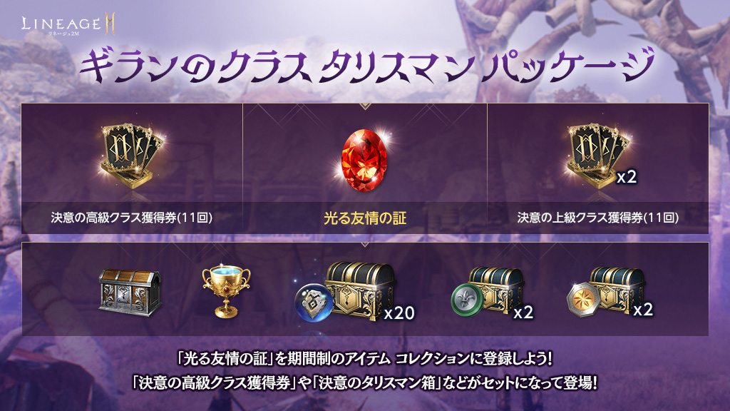 『リネージュ2M』にて「ギラン攻城戦」が7月18日(日)より開始!