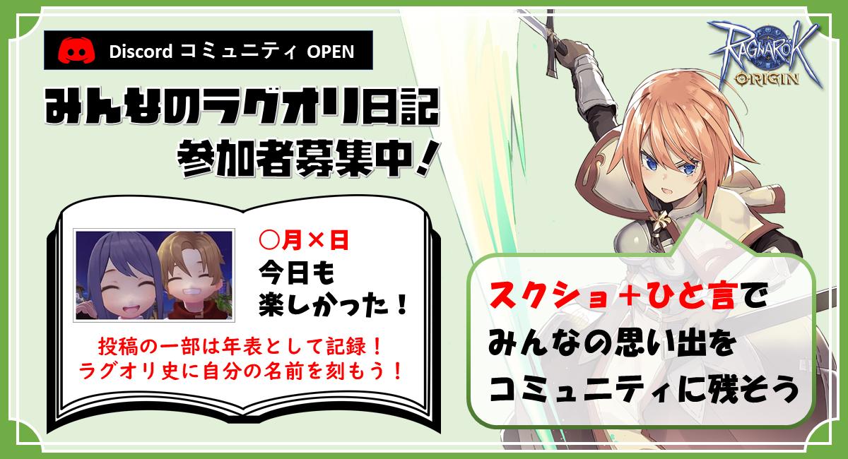 【ラグオリ】エンドレス羽毛集め【1号のラグオリ放浪記】