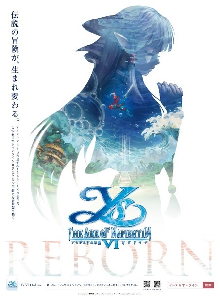 オンラインRPG『イース6 オンライン~ナピシュテムの匣~』7月20日(火)正式リリース決定!