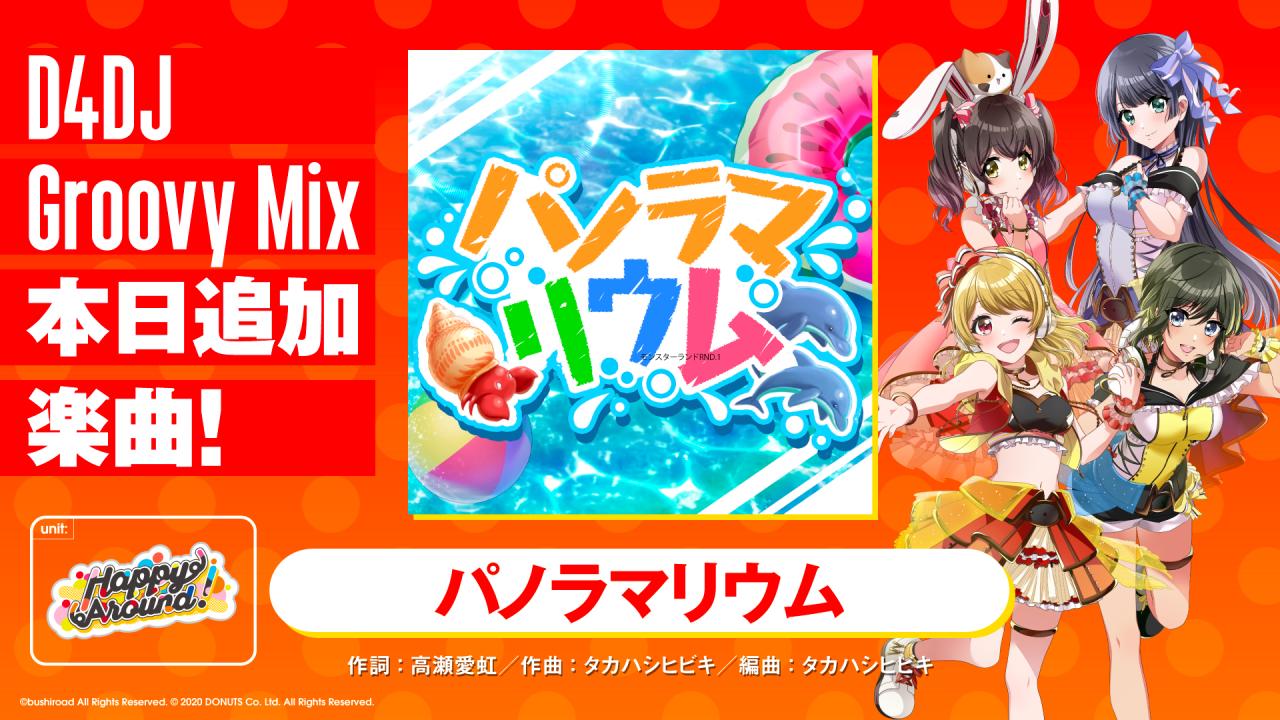 『D4DJ Groovy Mix』にて新イベント&新ガチャ「Happy Summer Splash!」が開催!