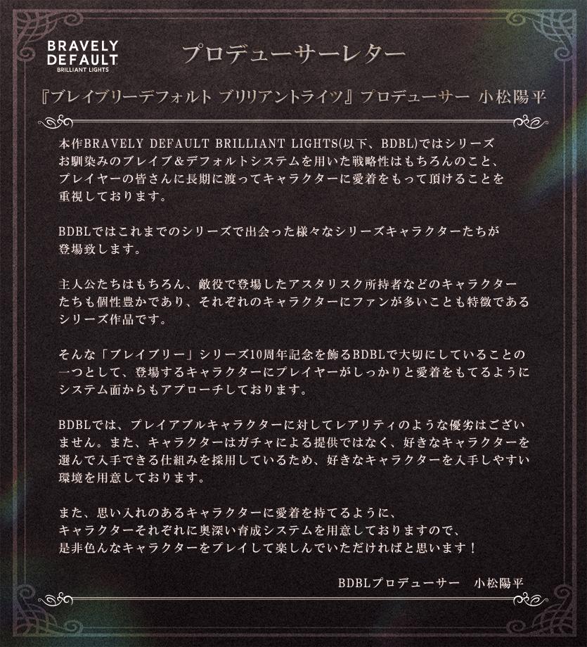 「ブレイブリー」シリーズスマホ向け最新作『ブレイブリーデフォルト ブリリアントライツ』発表!CBTを近日中に実施予定!!