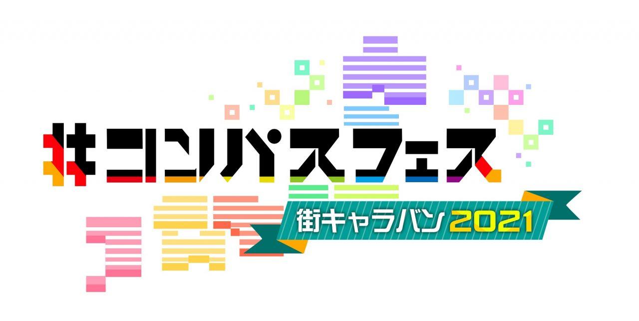 #コンパス【ニュース】: 「#コンパスフェス 街キャラバン2021」7月22日(木・祝)広島会場から2年ぶりに開幕!!