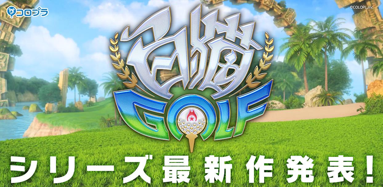 白猫シリーズ最新作ゲーム『白猫GOLF』発表!ティザーサイトやティザームービーも公開!!