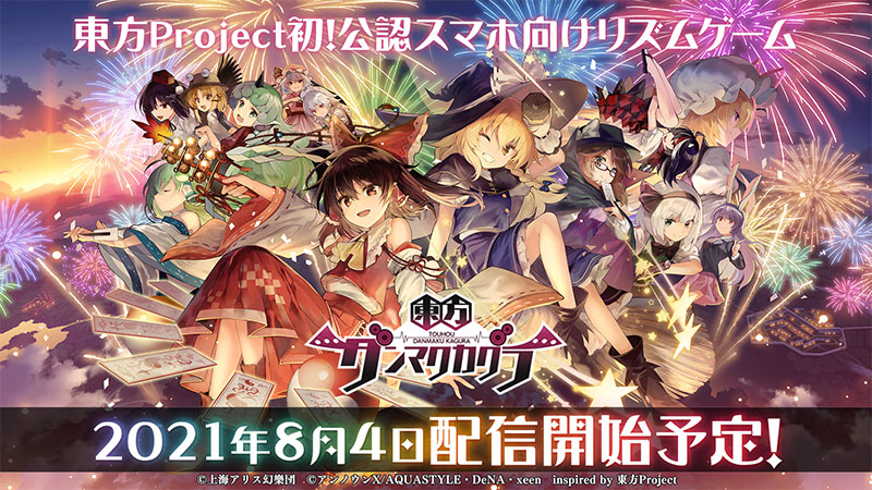 「東方Project」初の公認スマホリズムゲーム『東方ダンマクカグラ』8月4日(水)リリース予定!