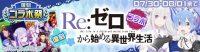 #コンパス【攻略】: 「復刻コラボ祭」で『リゼロ』『シュタゲ』『ストV』コラボ復刻!優先して確保したいヒーロー&カードやコラボコスチュームを一挙紹介!!
