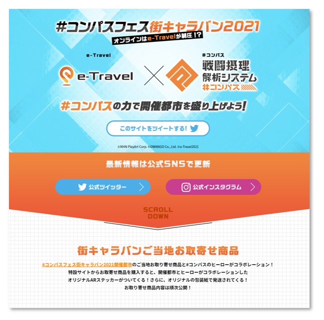 #コンパス【ニュース】:JTBグループのデジタル体験プログラム「e Travel」が『#コンパス』とコラボして全国8都市で開催!