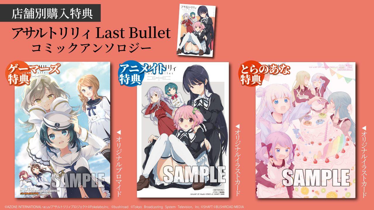 『アサルトリリィ Last Bullet コミックアンソロジー』『アサルトリリィ League of Gardens  full bloom ②』が本日発売!