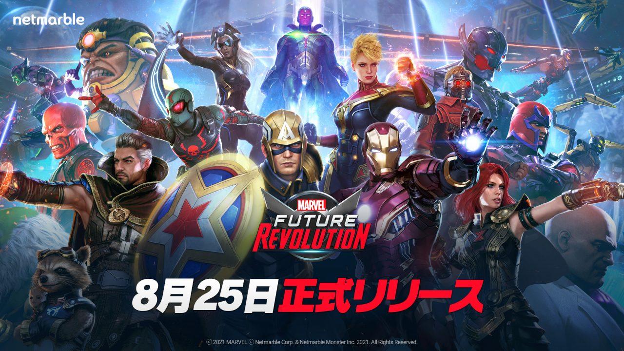 新作オープンワールドRPG『マーベル・フューチャーレボリューション』が8月25日(水)全世界同時リリース決定!