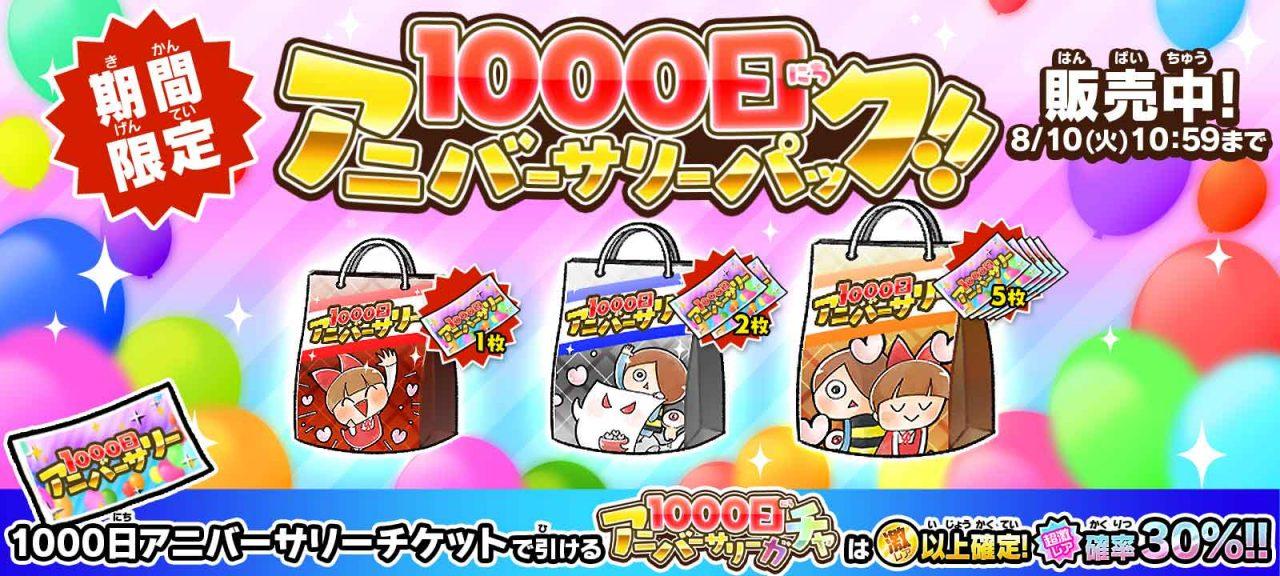 『ゆるゲゲ』がサービス開始1,000日を達成!記念イベントや限定ガチャなどがスタート!!