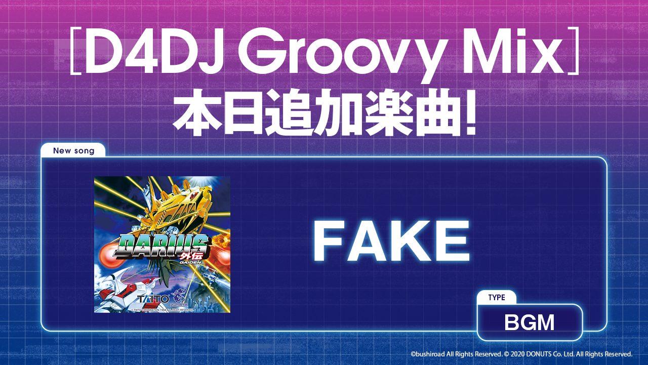 『D4DJ Groovy Mix』にゲームBGM『FAKE』が追加登場!