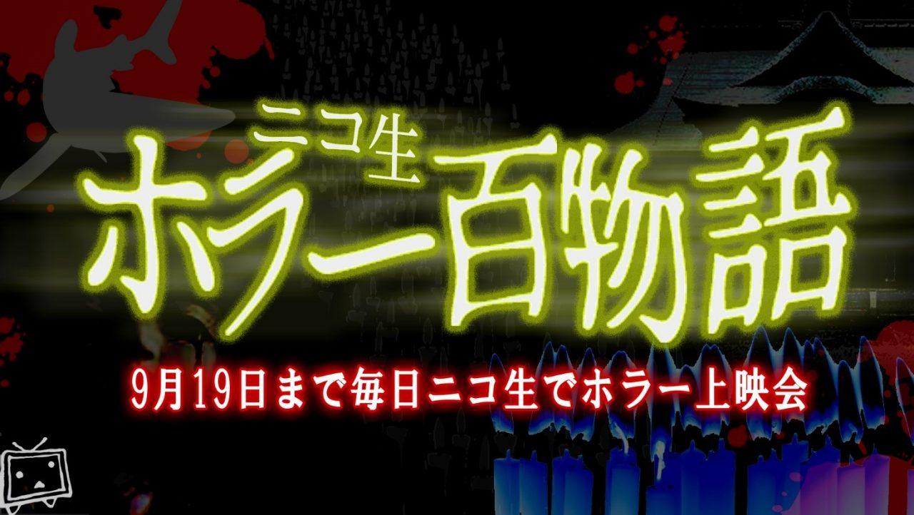 "<span class=""title"">「ニコ生ホラー百物語」本日より52日間連続放送決定!「サメーフェス2021」も実施!!</span>"