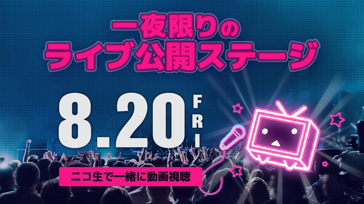 ニコニコ動画の新機能「ライブ公開」が8月11日(水)開始!新作動画をクリエイターといっしょにリアルタイム視聴!!