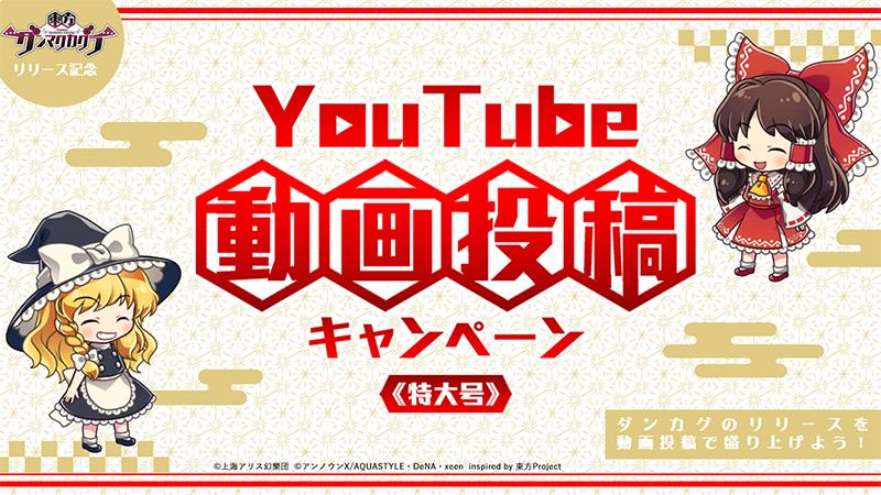 「東方Project」初の公認スマホリズムゲーム『東方ダンマクカグラ』配信開始!「リリース記念キャンペーン」実施中!!