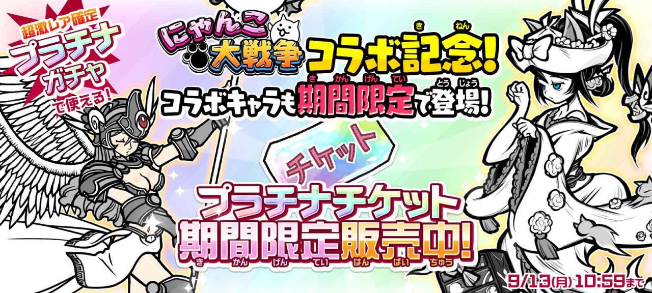 にゃんこ大戦争【ニュース】: 『ゆるゲゲ』との相互コラボが本日よりスタート!