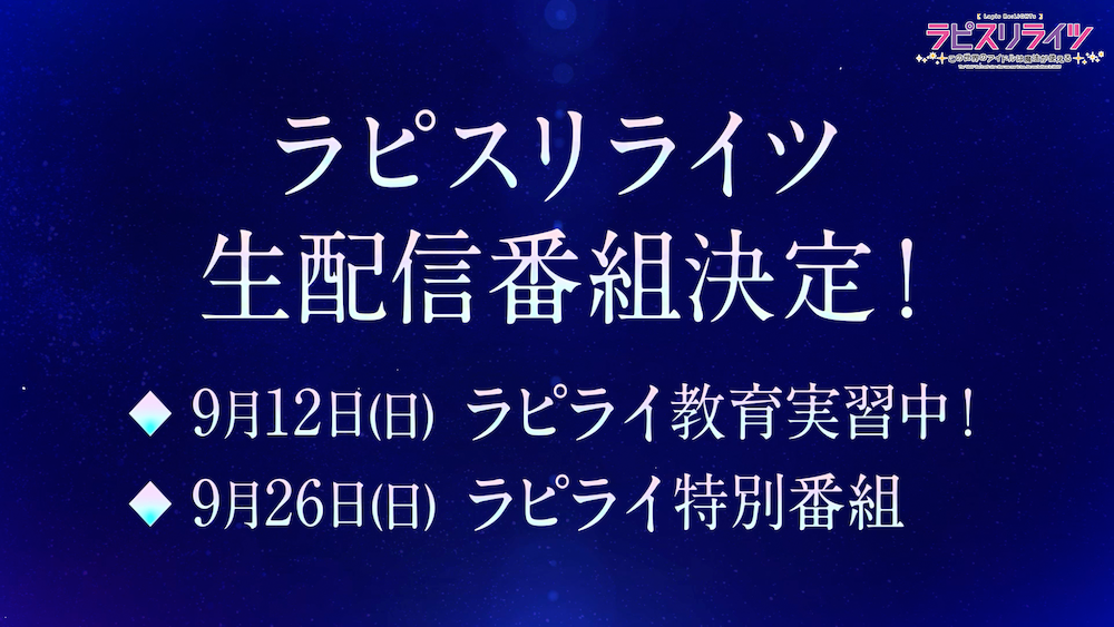 新作育成RPG『ラピスリライツ』の事前登録がスタート!
