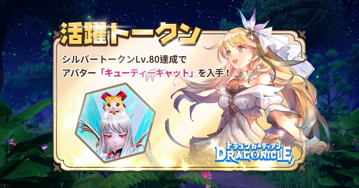 新作MMORPG『ドラゴンガーディアン』が本日9月7日(火)より正式リリース!
