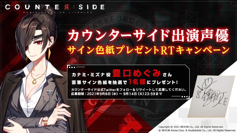 『COUNTER: SIDE(カウンターサイド)』の先行体験会への参加申し込み受付が本日9月8日(水)に開始!