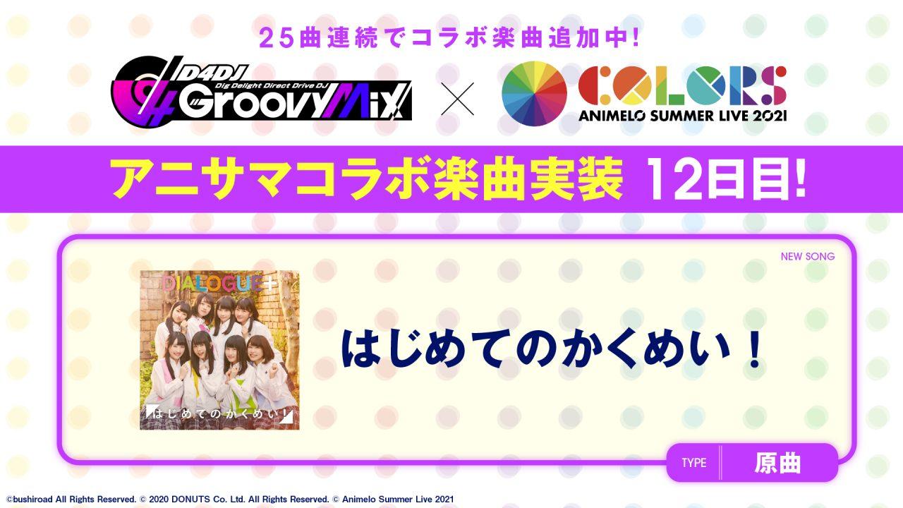 『D4DJ Groovy Mix』にアニサマコラボ楽曲『残酷な天使のテーゼ』がカバー曲で登場!