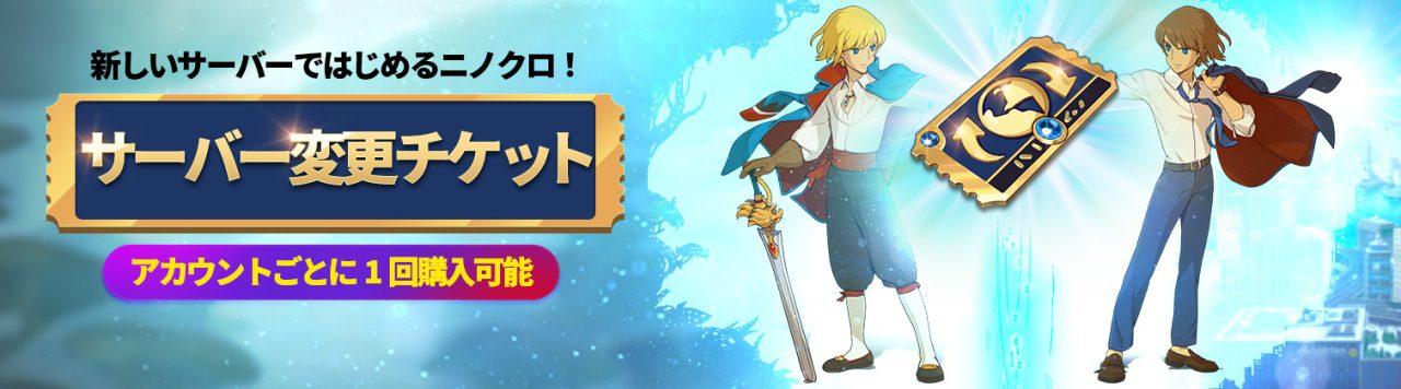 『二ノ国:Cross Worlds』にてサーバー変更チケットが9月13日(月)より登場!