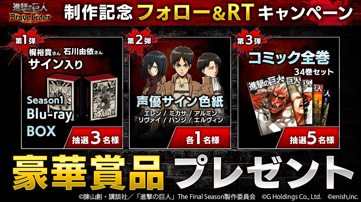 新作共闘型RPG『進撃の巨人Brave Order』の制作が決定!ティザーサイトも公開!!
