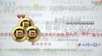 [9/11発表]#コンパスニュースまとめ:『オーバーロード4』コラボ決定!零夜モチーフの新ステージも近日実装!!