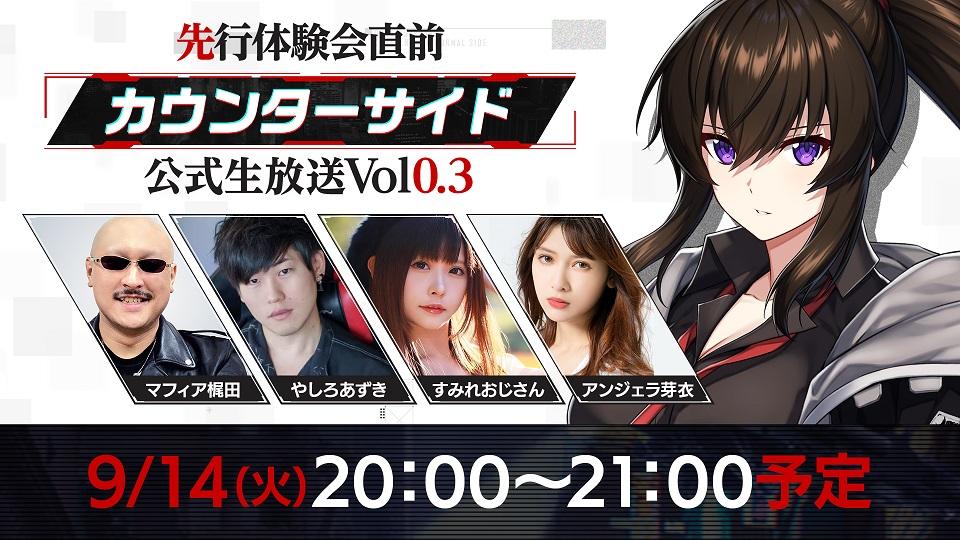 『COUNTER: SIDE(カウンターサイド)』初となる公式生放送が本日14日(火)20:00より配信!日本版を世界初プレイ!!
