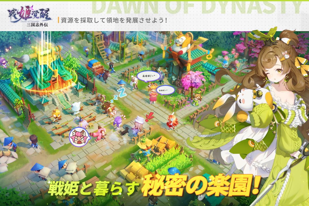 IGG新作ストラテジーRPG『三国志外伝:戦姫覚醒』のAndroid版リリース!公式TwitterでRTキャンペーンも開催!!