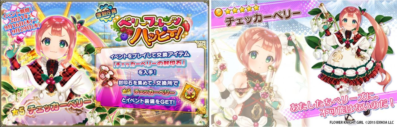 『FLOWER KNIGHT GIRL』新イベント「旅行の下見は完璧に」開催中!