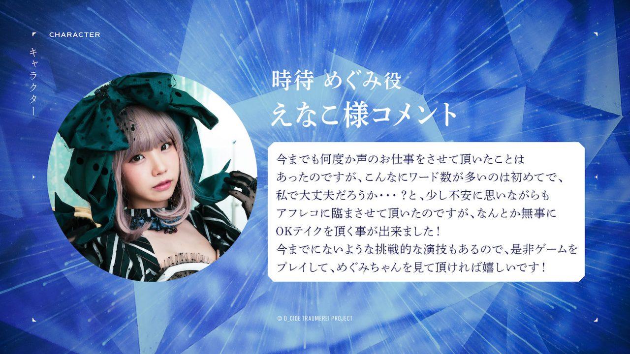 『ディーサイドトロイメライ』が9月30日(木)に配信決定!追加キャストとして「えなこ」ら4名が発表!!