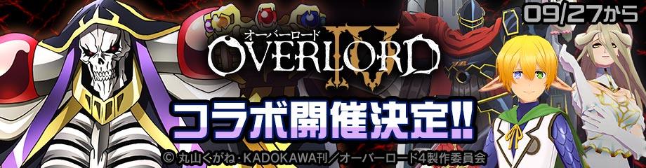 #コンパス【ニュース】: 『オーバーロードⅣ』コラボ本日スタート!新ヒーロー「アインズ」登場!!