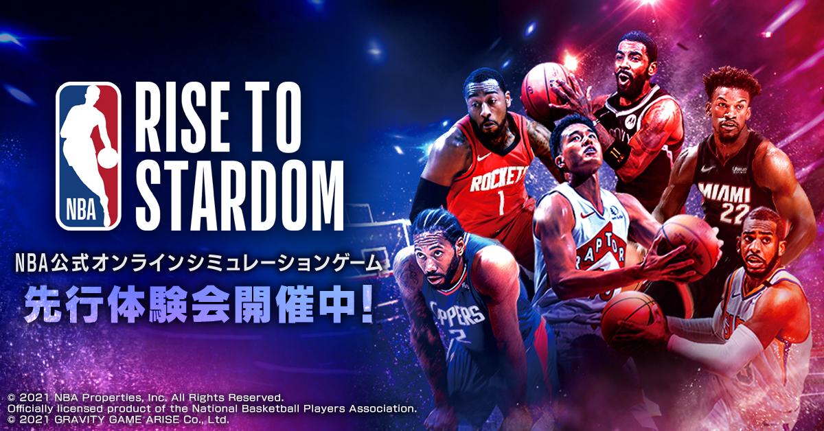 NBA公式のオンラインシミュレーションゲーム『NBA RISE TO STARDOM』の事前登録が開始!