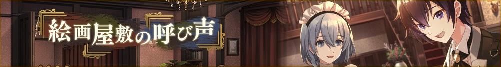 『ディーサイドトロイメライ』正式サービス開始!初イベント「絵画屋敷の呼び声」もスタート‼