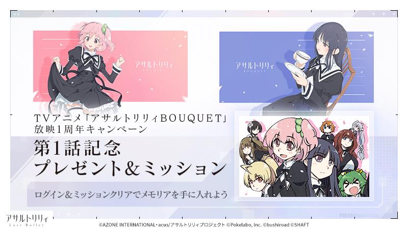 『アサルトリリィ Last Bullet』にて新イベント「虹色ハロウィンバスターズ」が開催!