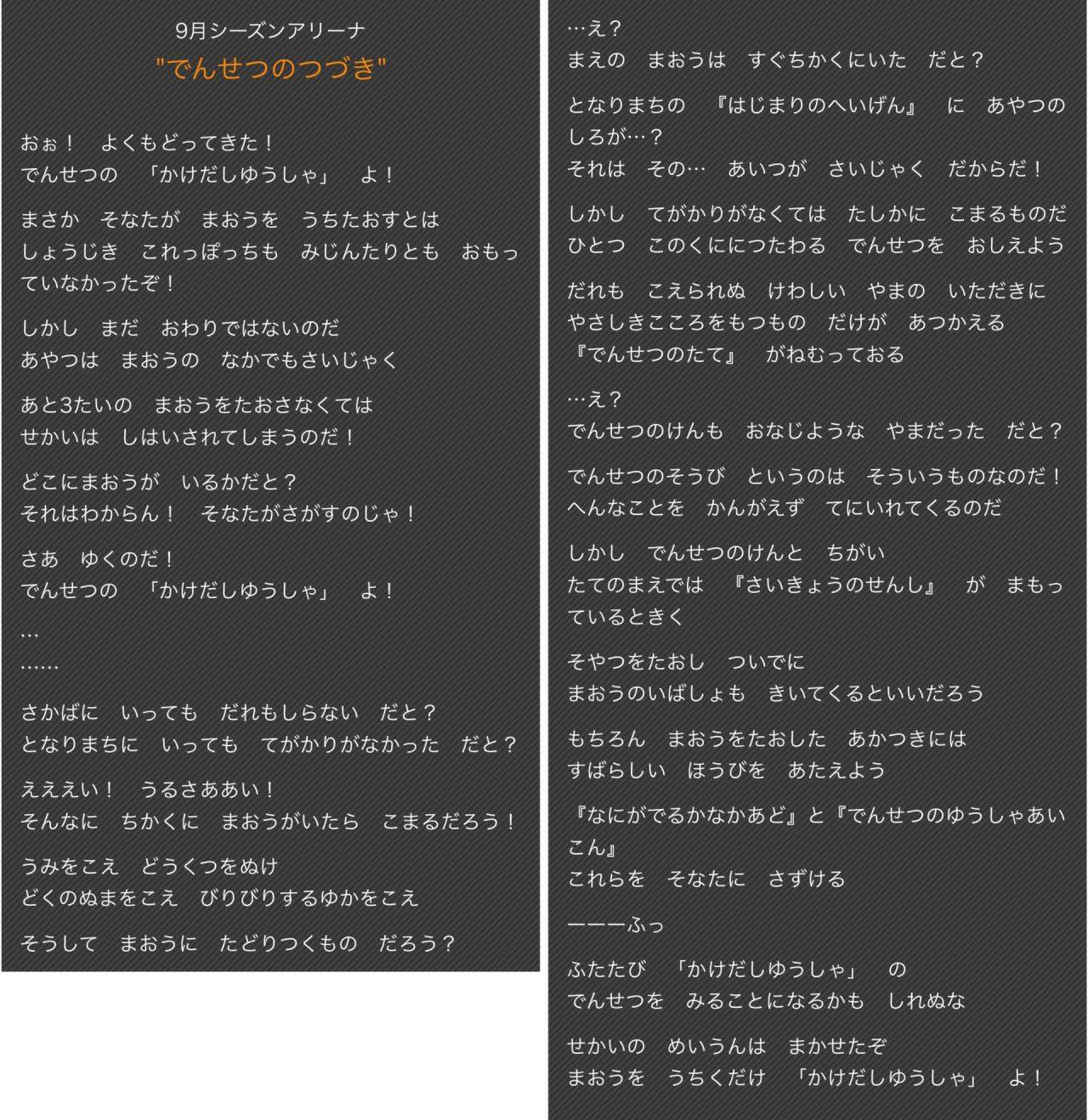#コンパス【環境】: 9月シーズンを振り返り!「イグニス」初参戦&高火力ガンナーが大活躍!!