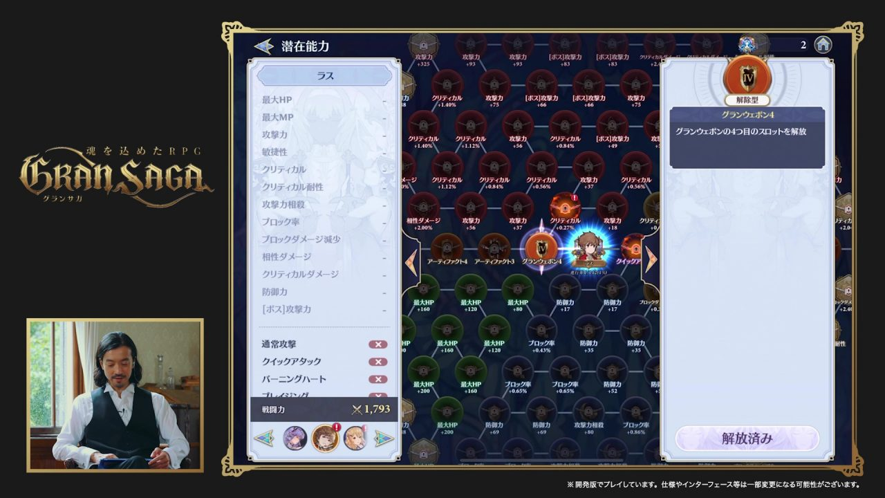 『グランサガ』初の実機プレイ!金子ノブアキさんら出演の「TGS2021 ONLINE」公式番組レポート!