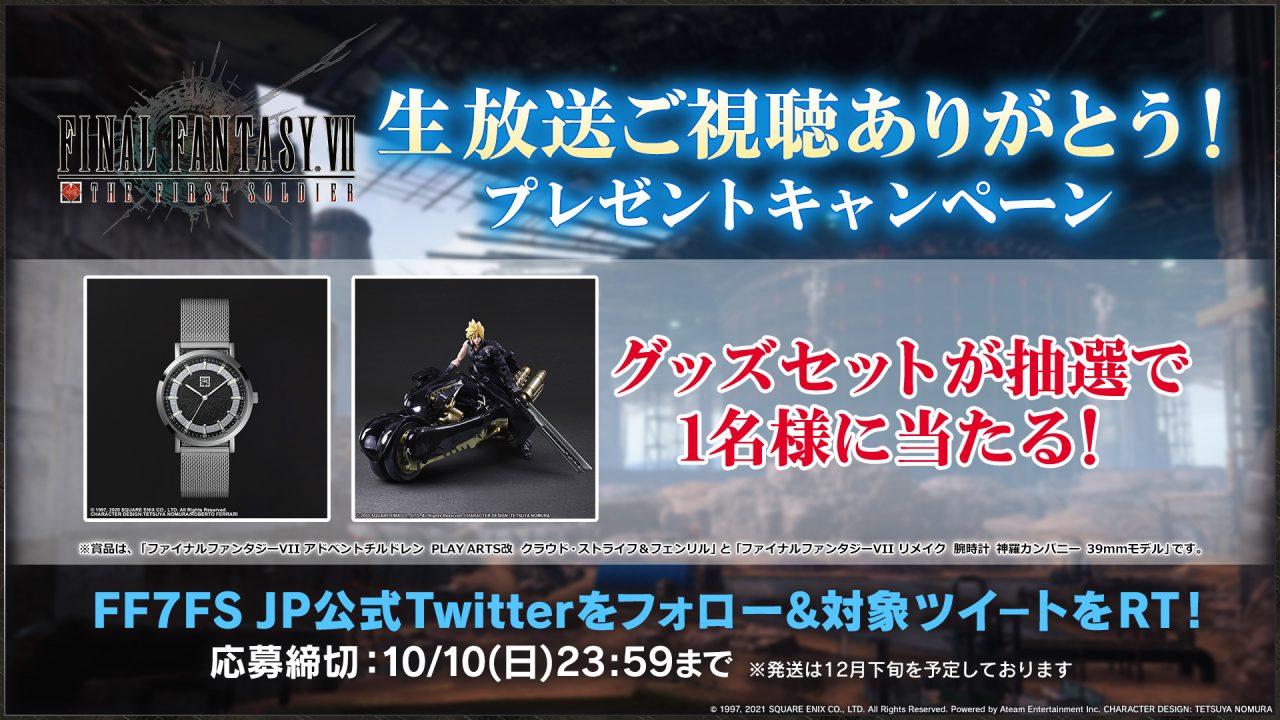 新作バトロワ『FINAL FANTASY VII THE FIRST SOLDIER』が2021年11月配信予定!10月中に事前登録開始!!